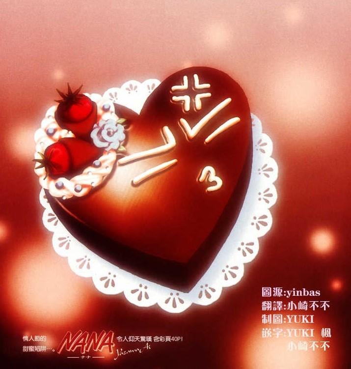 Torta al cioccolato di San Valentino di Nana Komatsu